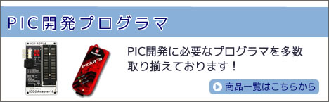 PIC開発プログラマ